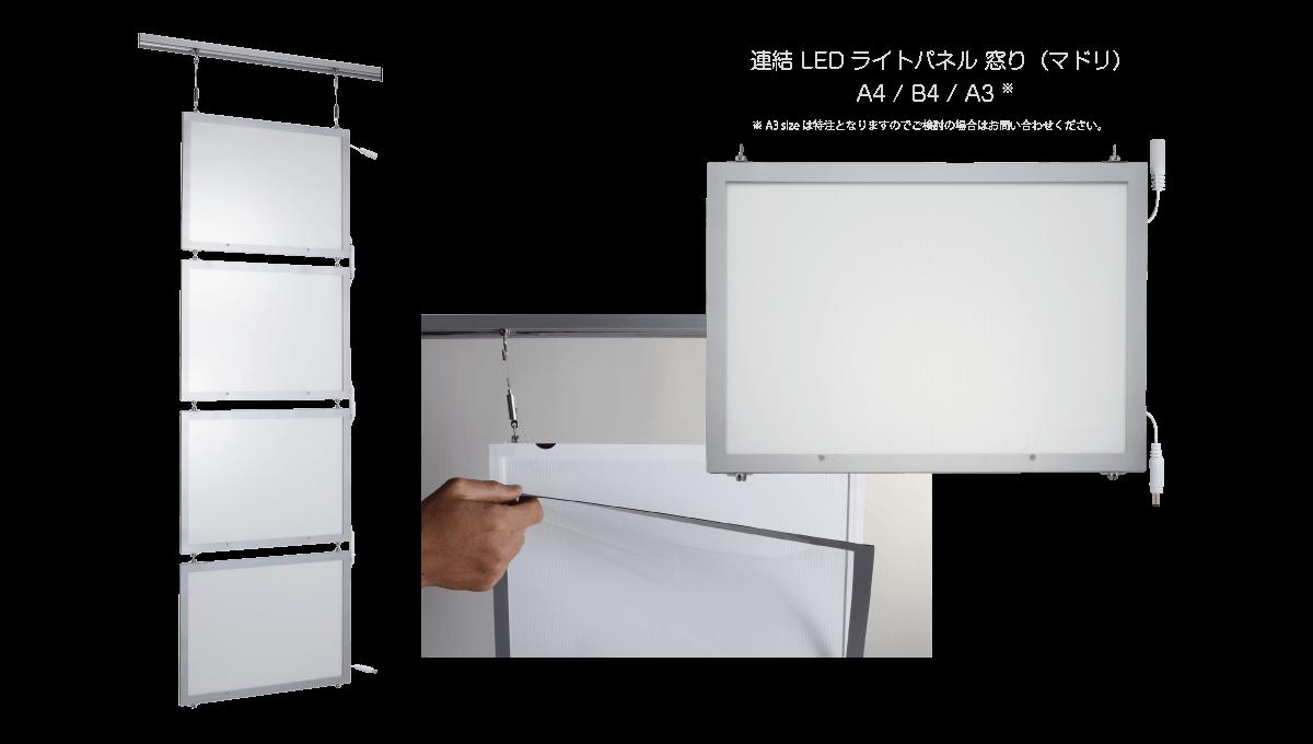 PHX-LED 連結ライトパネル マドリ