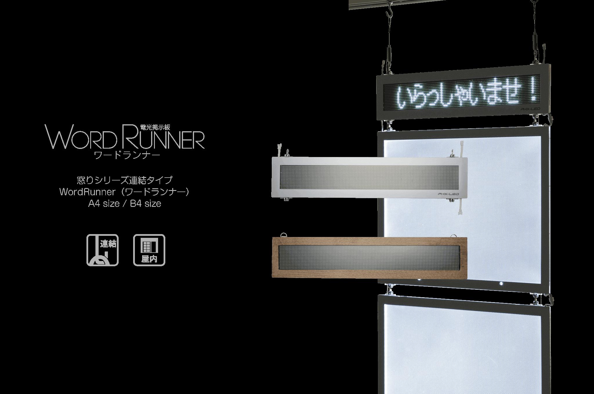 連結LEDワードランナー