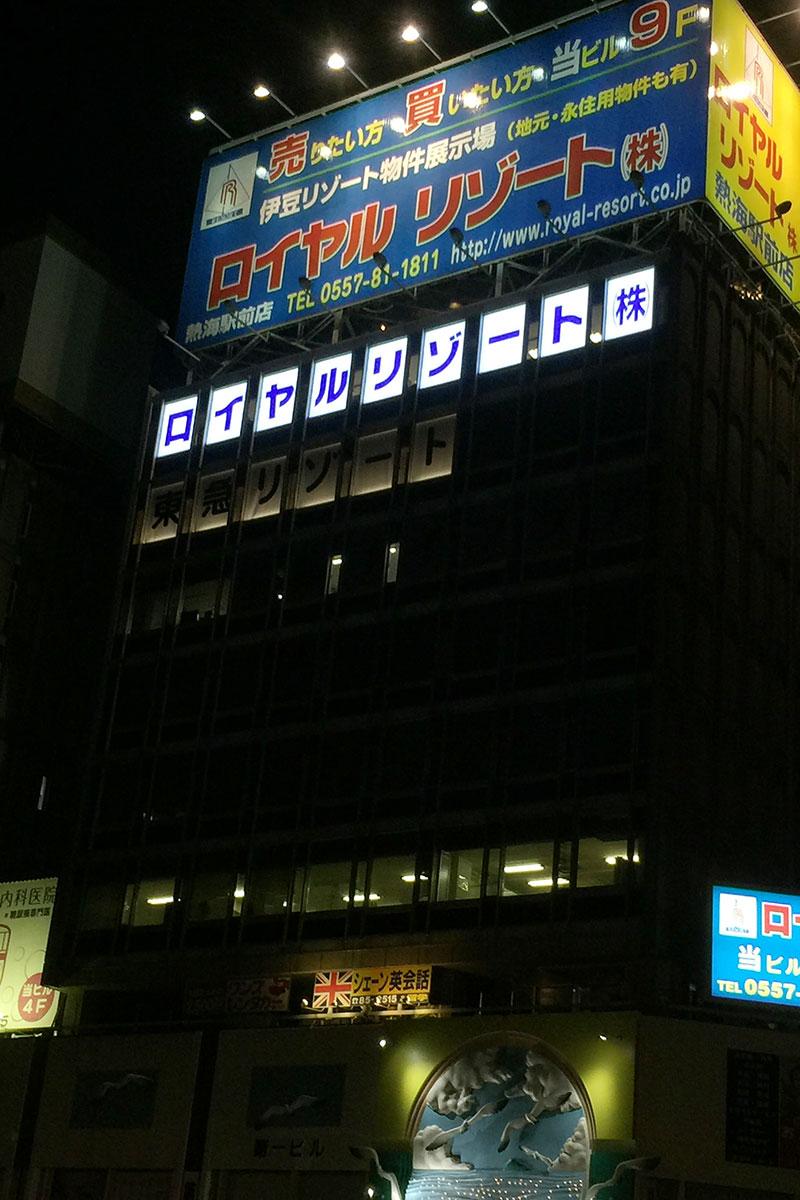施工事例 ロイヤルリゾート 熱海駅前店 様 ビル最上階窓面サイン